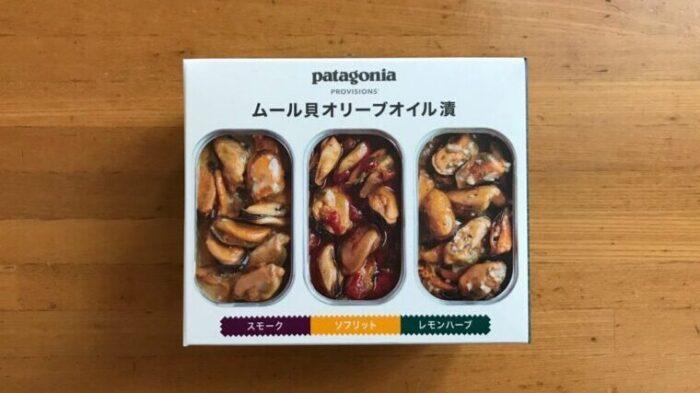パタゴニアのムール貝 オリーブオイル漬を食べた感想