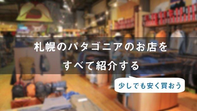 札幌でパタゴニアが売ってるお店をすべて紹介【+安く買う方法】
