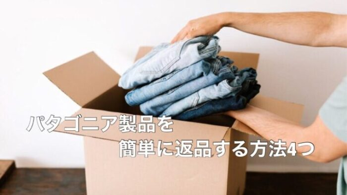 パタゴニア製品を簡単に返品する方法4つ【返品した経験あり】