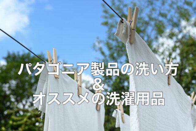 【保存版】パタゴニア製品の洗い方とオススメの洗濯用品を2つ紹介します