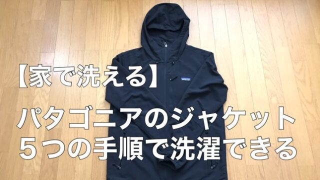 【家で洗える】パタゴニアのジャケットを洗濯する5つの手順