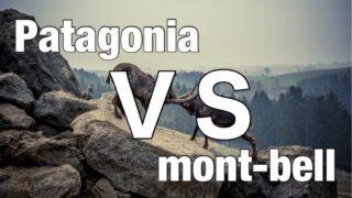 【あなたはどっち?】パタゴニアとモンベルを5項目で徹底比較!