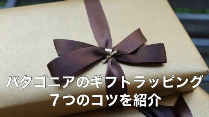 【プレゼントにぴったり】パタゴニア ギフトラッピングのコツ7選